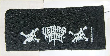 Metka band stripes
